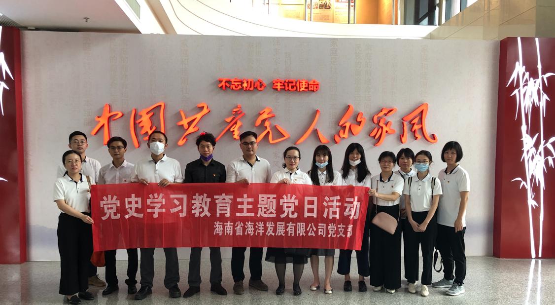 公司党支部组织开展党史学习教育 主题党日活动